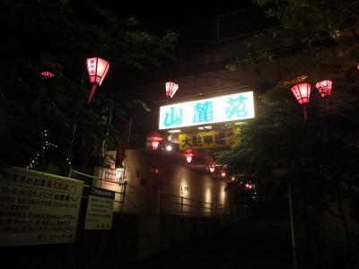 りんりん和歌山 (74)