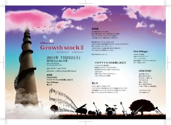 Growth stock Ⅱ フライヤー