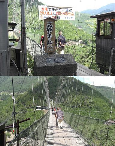 谷瀬の吊橋2