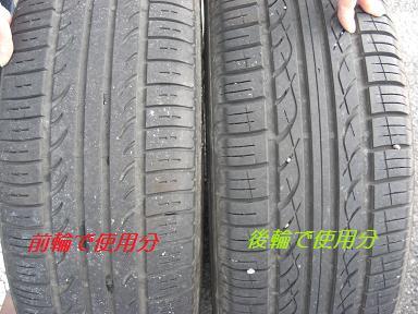 タイヤ位置交換3