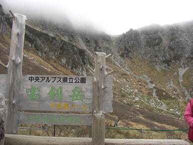 宝剣岳・千畳敷カール1