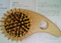 バンブーブラシ