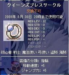 入団祝い2の指輪