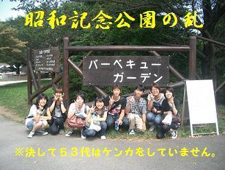 昭和記念公園の乱1