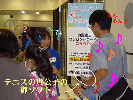 ポケモンセンター4