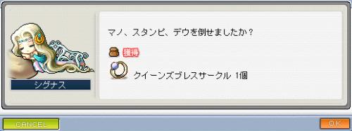 クイーンズサークル(3)