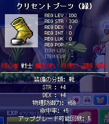 クリセントブーツ(力クリ)