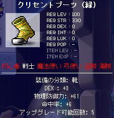 クリセントブーツ(闇クリ)