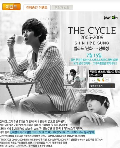 Hyesung-201007NewAibamEvent1