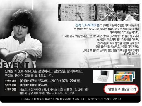 Hyesung-201007NewAibamEvent2