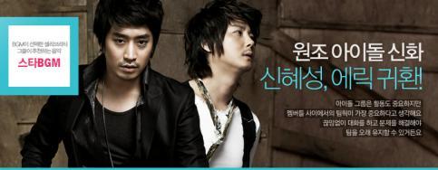 HyesungEric-20101116_2.jpg