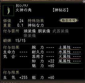 精錬+7!