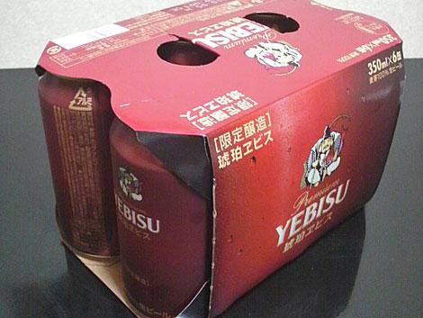 琥珀エビス6缶パック