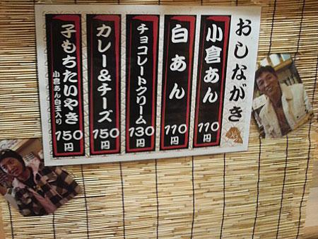 木村屋のおしながき