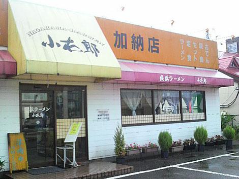 小太郎 店舗外観