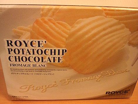ロイズのポテトチップチョコレートパッケージ