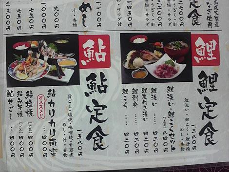 旬川料理なかむらメニュー