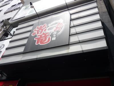赤竜0908011
