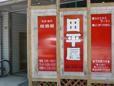 田平屋0909021