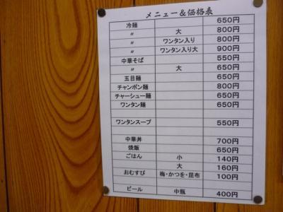 呉龍090102