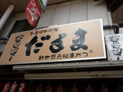 大阪091010 だるま 1