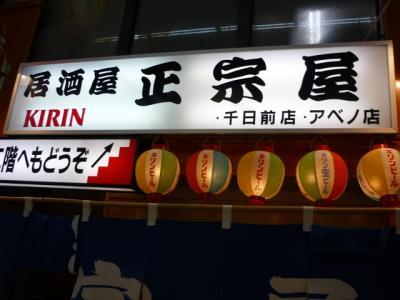 大阪091010 正宗屋 1