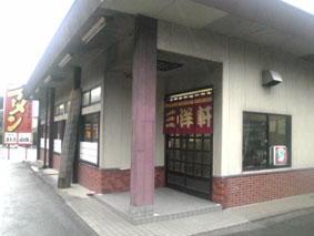 三洋軒篠栗04