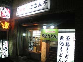 にこみ亭03