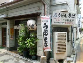 三木製麺01