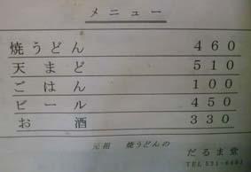 だるま堂05