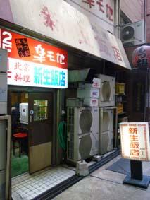 新生飯店01