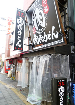 肉肉うどん中洲01