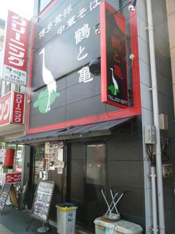 鶴と亀01