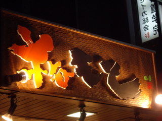 梅もと 池袋店 看板