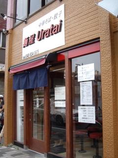 麺屋 Uratai