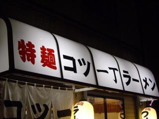 特麺コツ一丁ラーメン テント