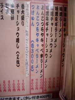 ラーメン三浦屋 メニュー