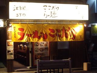 江東橋二丁目ここだけらー麺第三章