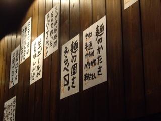 江東橋二丁目ここだけらー麺第三章 壁