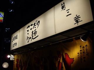 江東橋二丁目ここだけらー麺第三章 看板