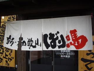 ばりうま 東松山店 暖簾