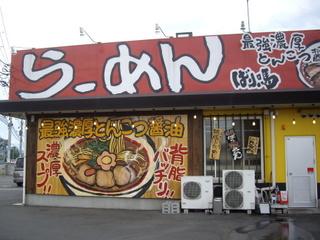 ばりうま 東松山店(裏)