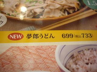 和食れすとらん夢庵 夢郎うどん(メニュー)