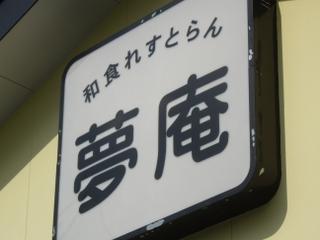 和食れすとらん夢庵