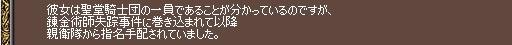 mabinogi_2009_08_29_036.jpg
