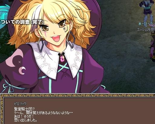 mabinogi_2009_08_29_040.jpg