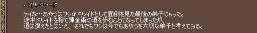mabinogi_2009_08_29_099.jpg