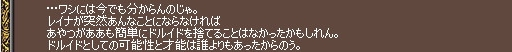mabinogi_2009_08_29_101.jpg