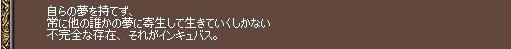 mabinogi_2009_08_31_036.jpg