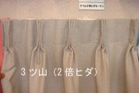 3ツ山(2倍ヒダ)